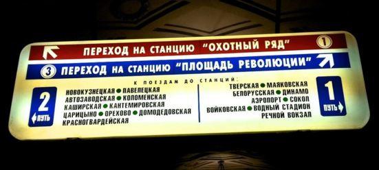 Cr. http://www.russlandjournal.de/en/russia/moscow/moscow-metro/