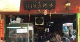 [Review] ร้านอาหารจีนย่งหลี สุขุมวิท15